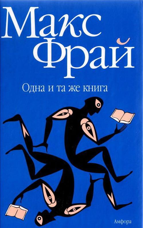 Купить Одна и та же книга, Макс Фрай, 978-5-367-01233-0
