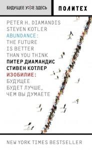 Книга Изобилие: Будущее будет лучше, чем вы думаете