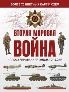 Книга Вторая мировая война. Иллюстрированная энциклопедия