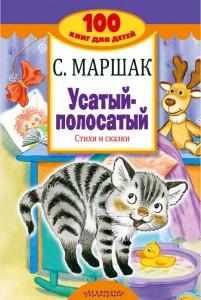 Книга Усатый-полосатый. Стихи и сказки