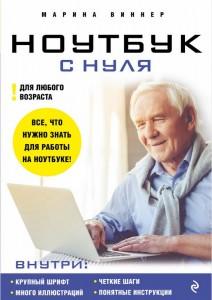 Книга Ноутбук с нуля для любого возраста