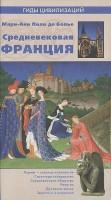 Книга Средневековая Франция