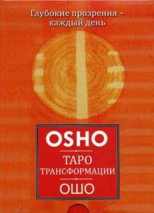 Книга Таро Трансформации. Глубокие прозрения - каждый день (+ 60 карт)