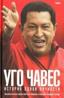 Книга Уго Чавес. История одной личности