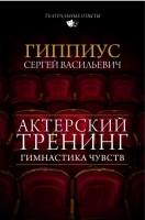 Книга Актерский тренинг. Гимнастика чувств