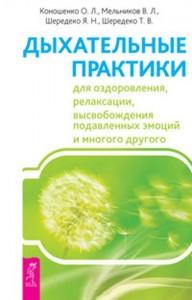 Книга Дыхательные практики для оздоровления, релаксации, высвобождения подавленных эмоций и многого другого