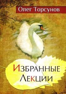 Книга Избранные лекции доктора Торсунова