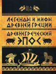 Книга Легенды и мифы Древней Греции. Часть 2. Древнегреческий эпос