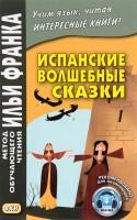 Книга Испанские волшебные сказки. Метод обучающего чтения Ильи Франка