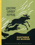Книга Охотники на волков