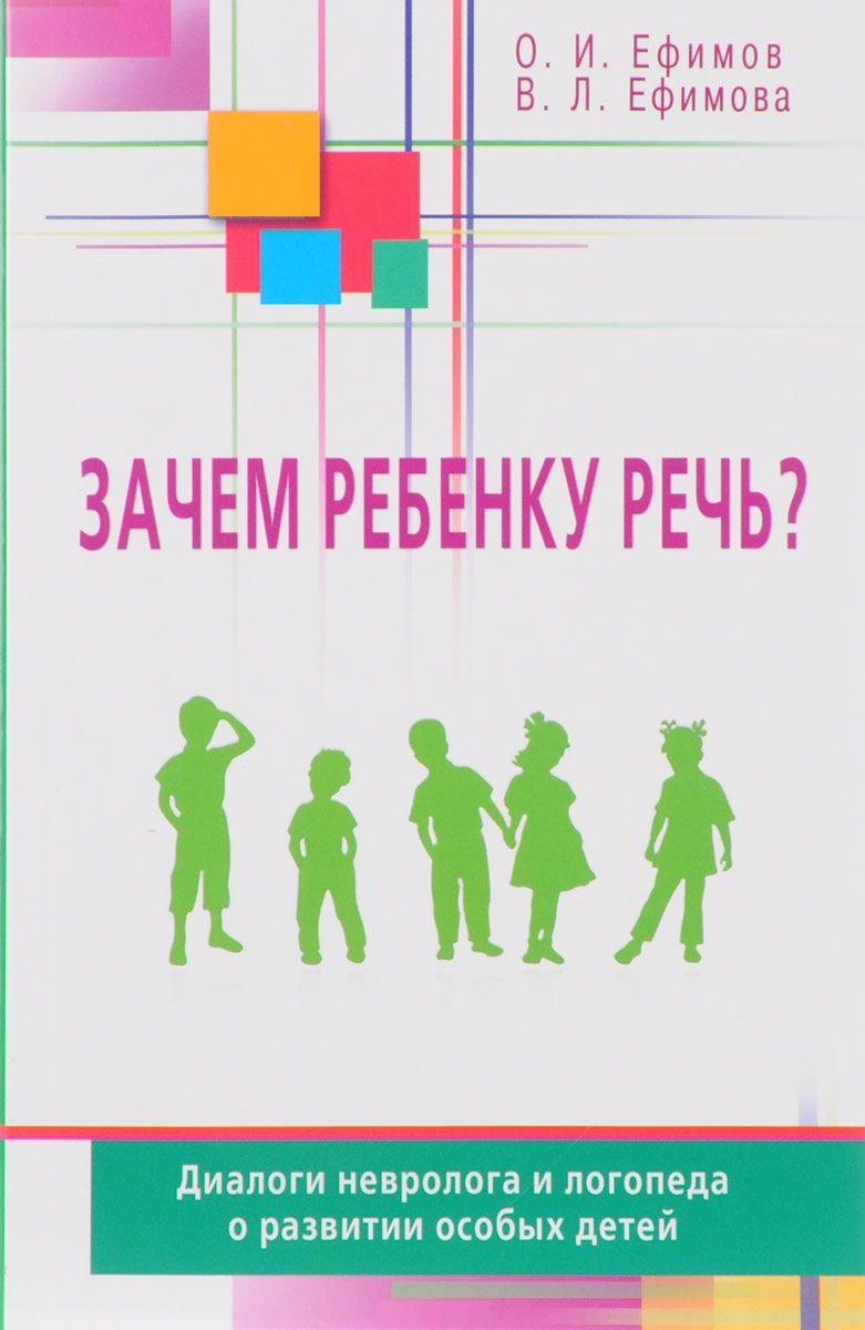 Купить Зачем ребенку речь? Диалоги невролога и логопеда о развитии особых детей, Виктория Ефимова, 978-5-4236-0369-4