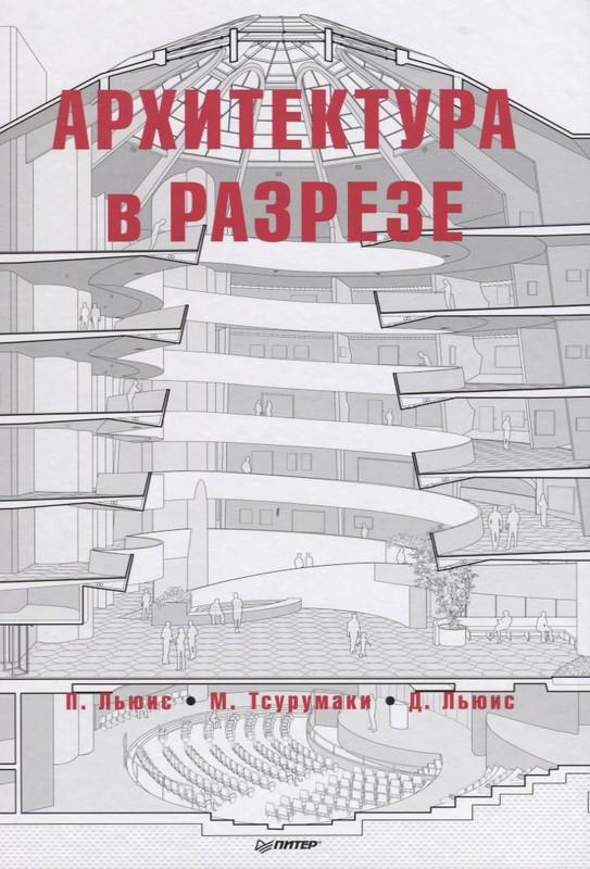 Купить Архитектура в разрезе, Пол Льюис, 978-5-00116-033-5