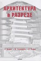 Книга Архитектура в разрезе