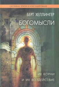 Книга Богомысли. Их корни и их воздействие