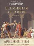 Книга Всемирная история в беседах для детей. Древний Рим. От царства до республики