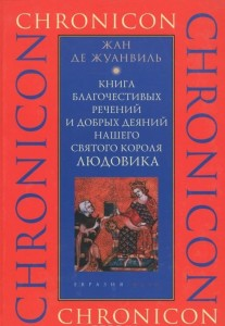 Книга Книга благочестивых речений и добрых деяний нашего святого короля Людовика