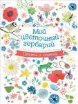 Книга Мой цветочный гербарий