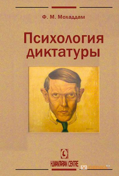 Купить Психология диктатуры, Фатали Мохаддам, 978-617-7022-97-7
