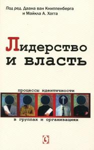 Книга Лидерство и власть. Процессы идентичности в группах и организациях