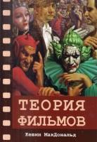 Книга Теория фильмов