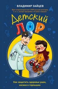 Книга Детский ЛОР. Как защитить здоровье ушек, носика и горлышка