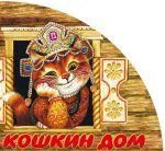 Книга Кошкин дом