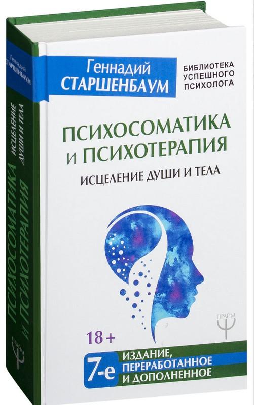 Купить Психология, Психосоматика и психотерапия. Исцеление души и тела, Геннадий Старшенбаум, 978-5-17-106219-4