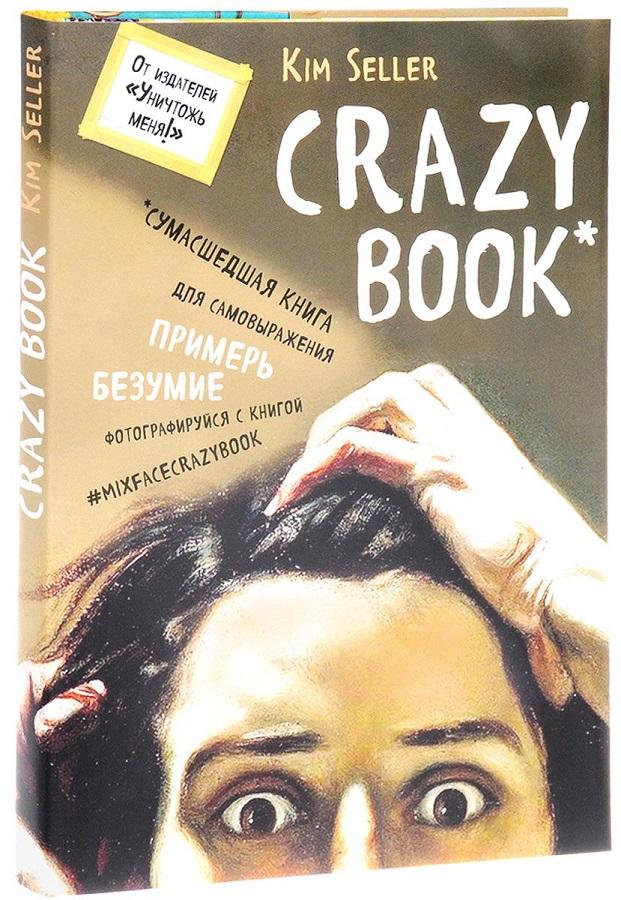 Купить Crazy book. Сумасшедшая книга для самовыражения (книга в новой суперобложке), Ким Селлер, 978-5-699-94059-2