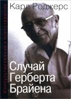 Книга Консультирование и психотерапия. Случай Герберта Брайена