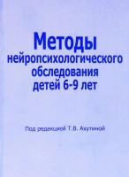 Книга Методы нейропсихологического обследования детей 6-9 лет