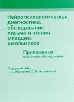 Книга Нейропсихологическая диагностика, обследование письма и чтения младших школьников