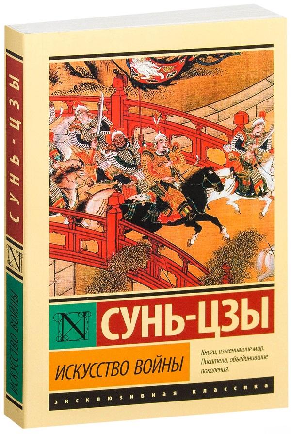 Купить Искусство войны, Сунь-Цзы, 978-5-17-101731-6