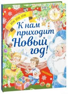Книга К нам приходит Новый Год!