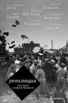 Книга Революция глазами современников
