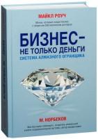 Книга Бизнес - не только деньги. Система 'Алмазного Огранщика'
