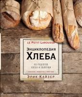 Книга Ларусс. Энциклопедия хлеба