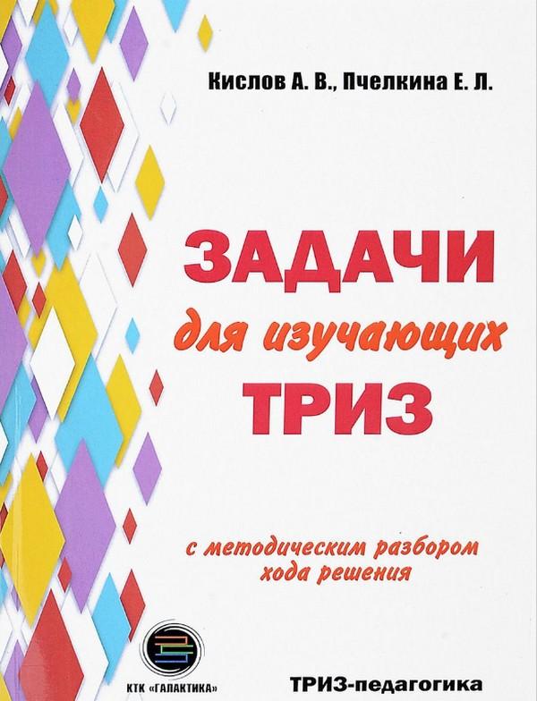 Купить Задачи для изучающих ТРИЗ, Александр Кислов, 978-5-9500662-4-5
