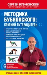 Книга Методика Бубновского. Краткий путеводитель