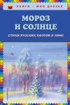 Книга Мороз и солнце