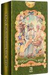 Книга Таро викторианских фей (колода из 78 карт)