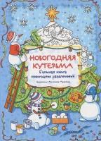 Книга Новогодняя кутерьма. Большая книга новогодних развлечений