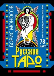 Книга Русское таро. 78 карт. Инструкция для предсказаний