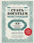 Книга Стать богатым может каждый. 12 шагов к обретению финансовой стабильности