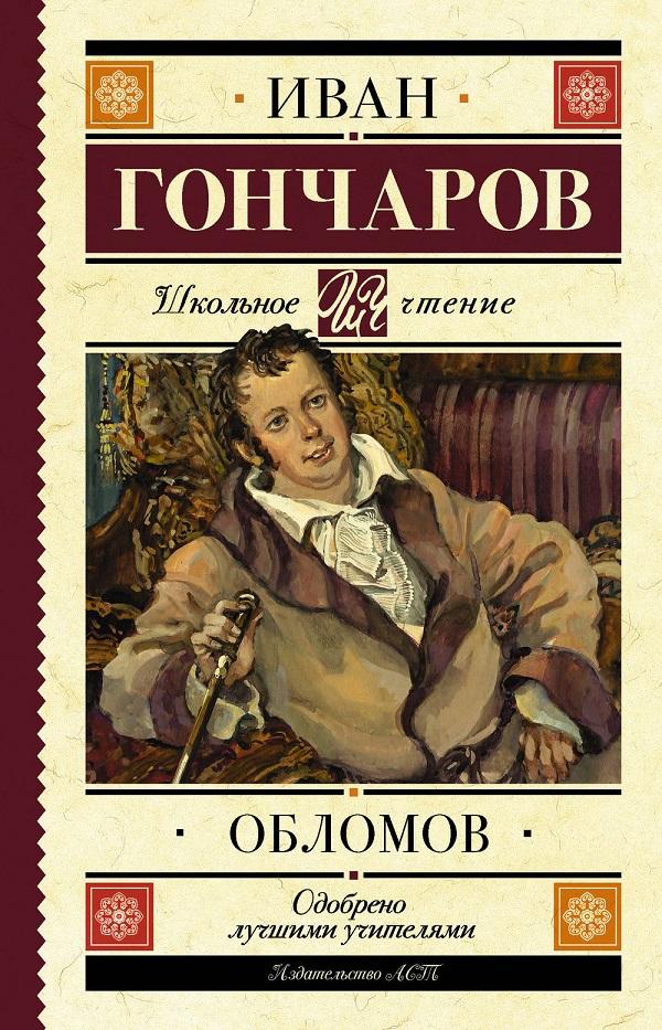 Купить Обломов, Иван Гончаров, 978-5-17-983208-9
