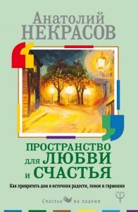 Книга Пространство для любви и счастья. Как превратить дом в источник радости, покоя и гармонии