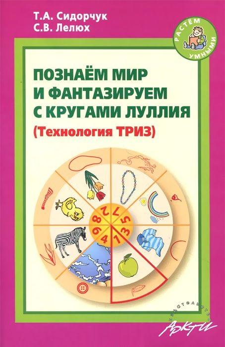 Купить Познаем мир и фантазируем с кругами Луллия, Светлана Лелюх, 978-5-89415-845-7