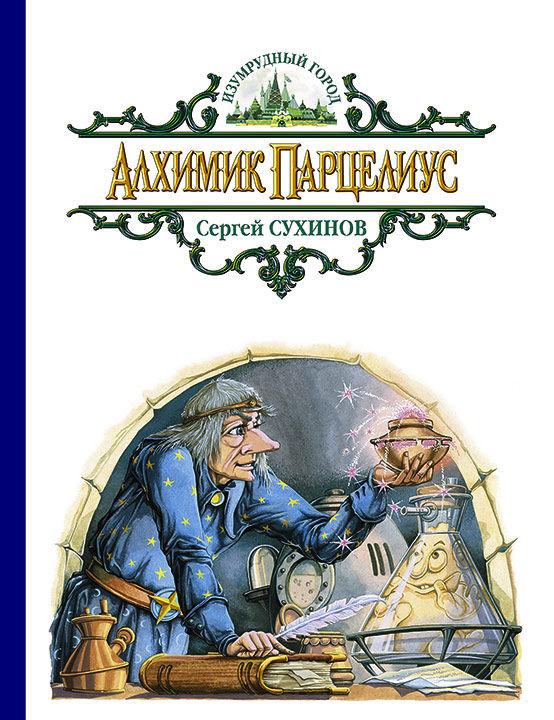 Купить Алхимик Парцелиус, Сергей Сухинов, 978-5-9922-2071-1