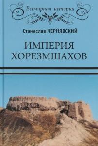 Книга Империя хорезмшахов