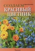 Книга Создаем красивый цветник