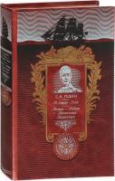Книга В сердце Азии. Памир - Тибет - Восточный Туркестан (подарочное издание)
